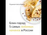 Какие блины любят в России
