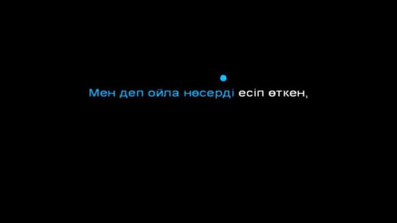 [v-s.mobi]Заман тобы (Ерген Айтымбетов)- Мен деп ойла (караоке).mp4
