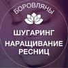 Шугаринг депиляция наращивание ресниц Боровляны