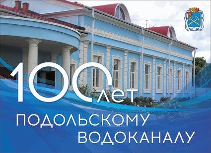 Подольскому «Водоканалу» 100 лет