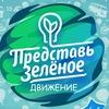 Фестиваль экологии Представь Зелёное