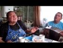 БАБА ЗОЯ и ВАЛЕРА песня Ваенги Курю (Снова стою одна) (1)