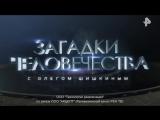 Загадки человечества с Олегом Шишкиным. Выпуск 71. (18.10.2017)