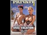Мама и дочь. Анальные каникулы (С русским переводом)  Private Tropical 38 Mother And Daughter Anal Vacation