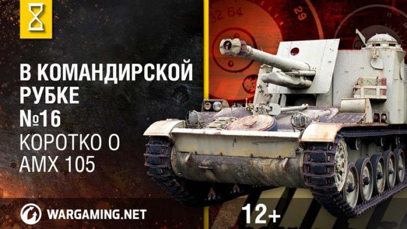 Загляни в реальный AMX 105. В командирской рубке.