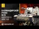 Загляни в реальный AMX 105 В командирской рубке