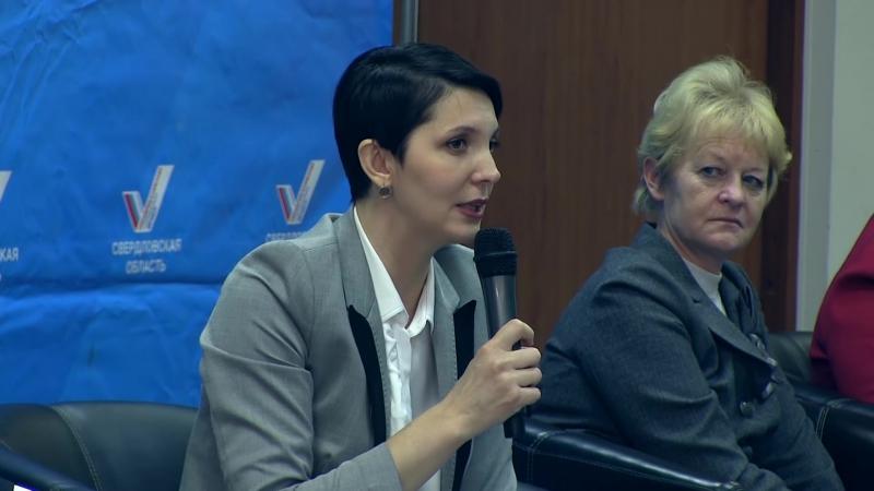 Региональная Конференция ОНФ в Свердловской области