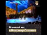 Военный хор и Владимир Соловьев