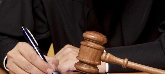 Развод через суд цена