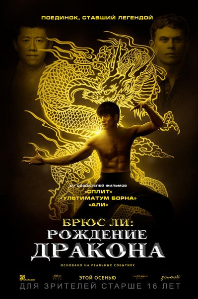 Брюс Ли: Рождение Дракона (2016)