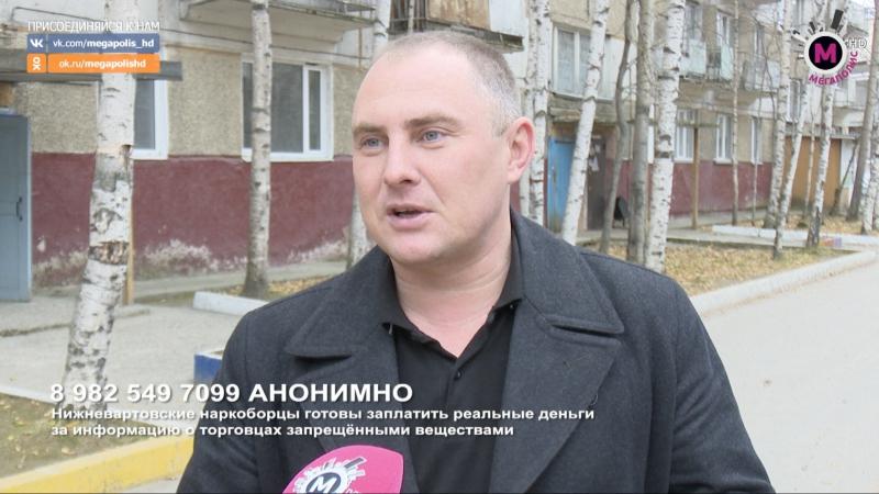Мегаполис - Наркоборцы заплатят деньги за информацию - Нижневартовск