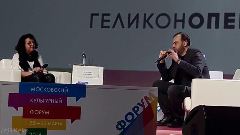 Дмитрий Бертман Евгений Писарев Елена Санаева Блиц интервью Московский культурный форум