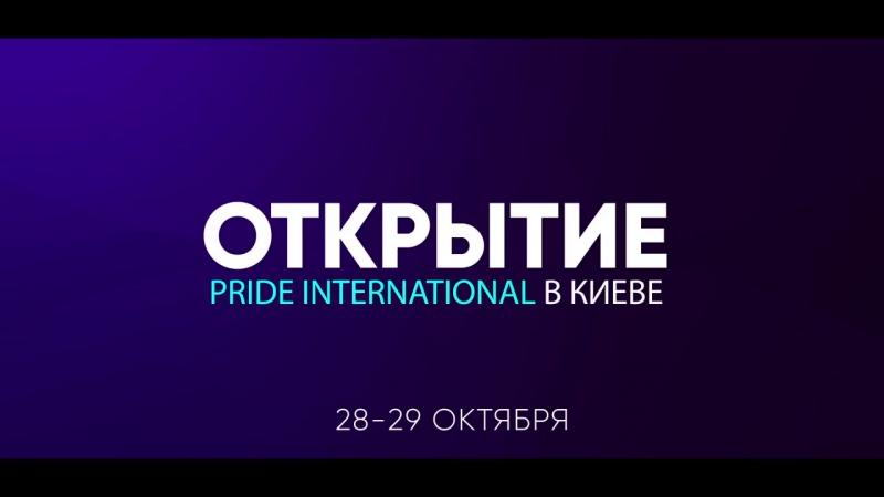 Открытие компании Pride в Киеве 28-29 октября. Промо
