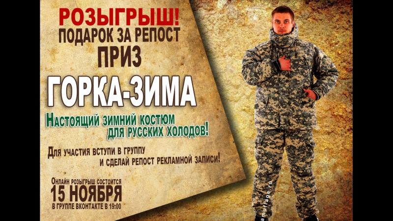 Розыгрыш костюм Горка-Зима 15.11.17