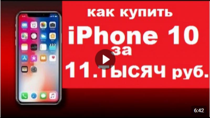 Копия айфон 10 8 7 6 6s 5s 5 s лучшая купить точную iphone китайский тайвань кит