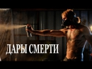 Дapы смеpти (2016) WEB-DLRip 720p [ FilmDay]