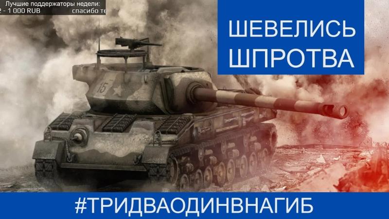 Новые тяжи СССР Ворлд оф Тест 0 9 22