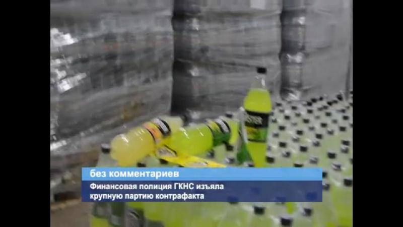 ГТРК ЛНР Финансовая полиция ГКНС изъяла крупную партию контрафакта 19 января 2018