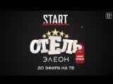 Отель Элеон - 3 сезон. (Анонс 21 серии на START.RU). ФИНАЛ.