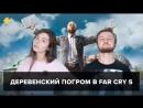 Фогеймер-стрим. Евгения Корнеева и Артем Комолятов гоняют сектантов в Far Cry 5