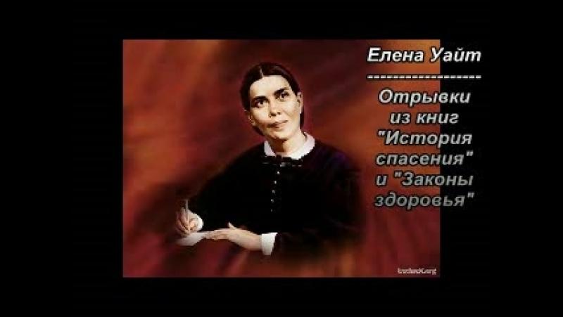 03 ВИДЕНИЯ Елены Уайт - 15м 28с