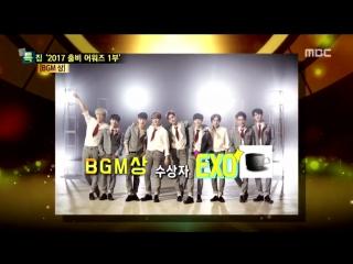 171224 EXO @ BGM award in MBC Let's Go