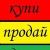 Объявления | Первоуральск | Купи | Продай | Дари