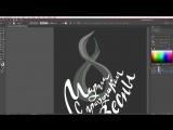 Adobe Illustrator. Создаём открытку на 8 марта. (Михаил Бычков и videosmile.ru)