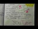 Мой личный дневник №5