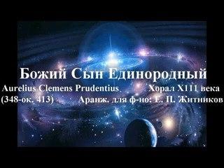 Гимны надежды 58 Божий Сын Единородный(-)