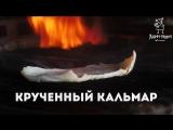 Жадина-Говядина, крученный кальмар
