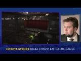 Интервью Никиты Буянова порталу Geek-TV