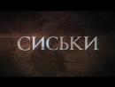 ЗАПРЕЩЁННАЯ ПЕСНЯ ПРО ИГРУ ПРЕСТОЛОВ - Сыендук