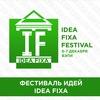 """Молодежный Фестиваль """"IDEA FIXA - 2017"""""""