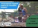 ПравИло - Сергей Зайцев