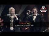 Валерий Меладзе и Григорий Лепс - Обернитесь (Караоке)