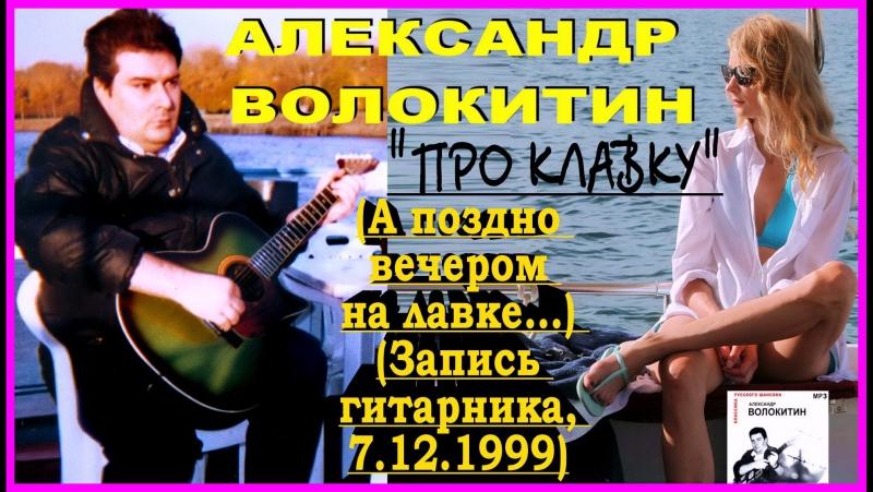 Александр Волокитин ПРО КЛАВКУ А поздно вечером на лавке Запись гитарника 7 12 1999