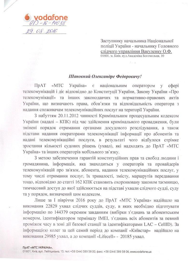 Разоблачение КиберБеркута: тысячи украинцев под колпаком - как узнать, слушают ли вас МВД или СБУ?