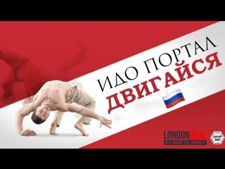 London Real: Идо Портал - Двигайся (ДОК. ФИЛЬМ) [Русская озвучка]