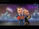 Частушки Медведева и Путина - 2011