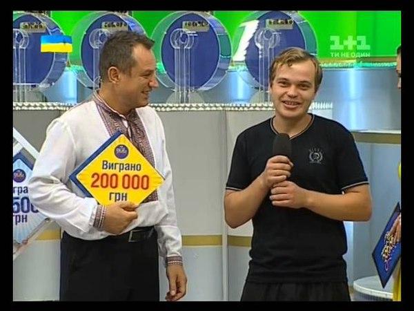 Лото Забава - Виталька выиграл 200к