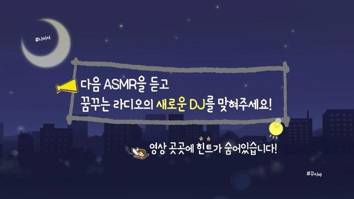 MBC 라디오 공식 계정 on Instagram 4월 9일 새롭게 달라지는 MBC FM4U 의 새 DJ는 누굴까요 힌트가 담긴 고막강탈 ASMR 티저를 공개합니다🙊 * 힌트 아이돌 요정 센스쟁이 정답과 함께 ⭐️페이스북에서 티저영상