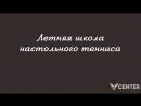 Летняя школа Настольного тенниса Натальи Лошкарёвой