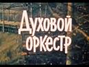 Х ф Духовой оркестр Георгий Юматов 1983г