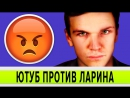 ЛАРИН ПРОСИТ ПОМОЩИ У ДУРОВА / ЮТУБ ПРОТИВ ЛАРИНА