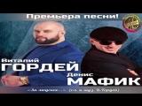 Виталий Гордей и Денис Мафик -