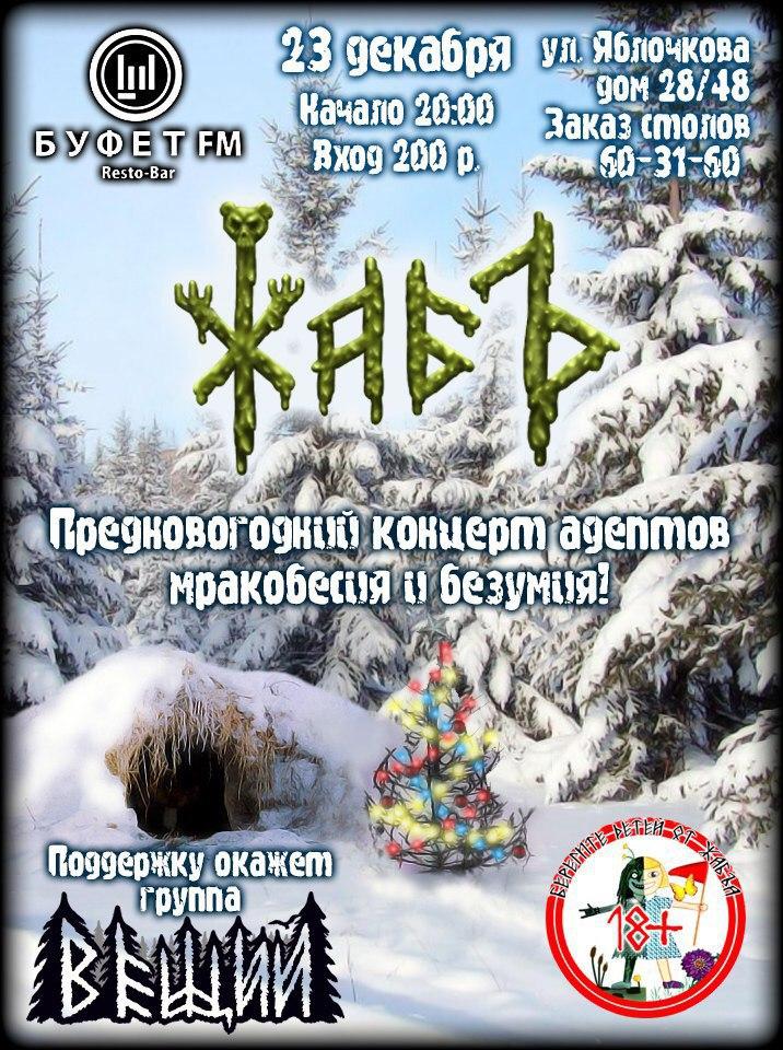 Афиша Саратов «ЖАБЪ» Буфет FM 23 декабря в 20.00