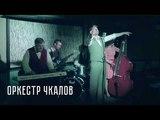 Оркестр Чкалов - Совершите чудо/Идет девчонка