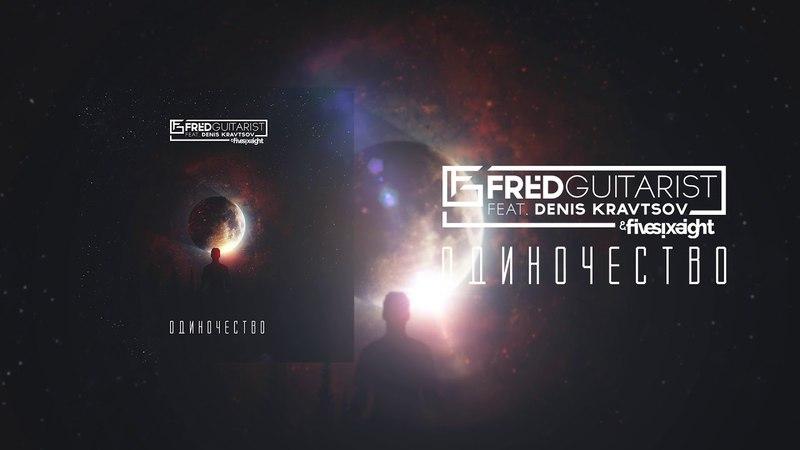 Новый трек Fredguitarist feat Denis Kravtsov - Одиночество
