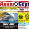 """Всеукраинский журнал """"Авто и Сервис"""" (Харьков)"""